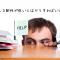 ストレス耐性が低い人はどうすればいいの?