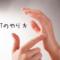 EFTのやり方(元EFTトレーナーがやり方を分かりやすく丁寧に解説)